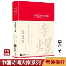 李煜诗词集中国诗词大家系列丛书阅读小学生四五六年级初高中诗词