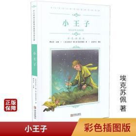 小王子中小学生语文课外阅读名著彩色插图版7-15岁文学书籍