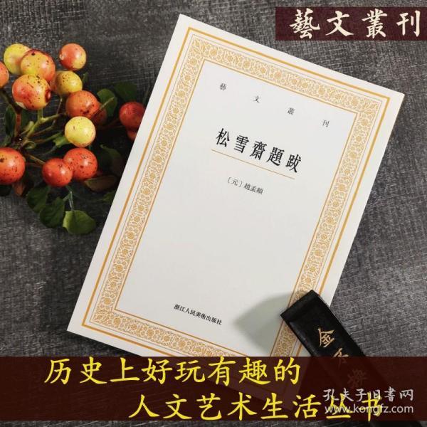 艺文丛刊三辑:松雪斋题跋