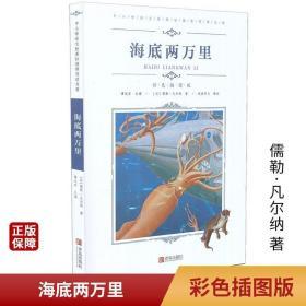 海底两万里中小学生语文课外阅读名著彩色插图版7-15岁