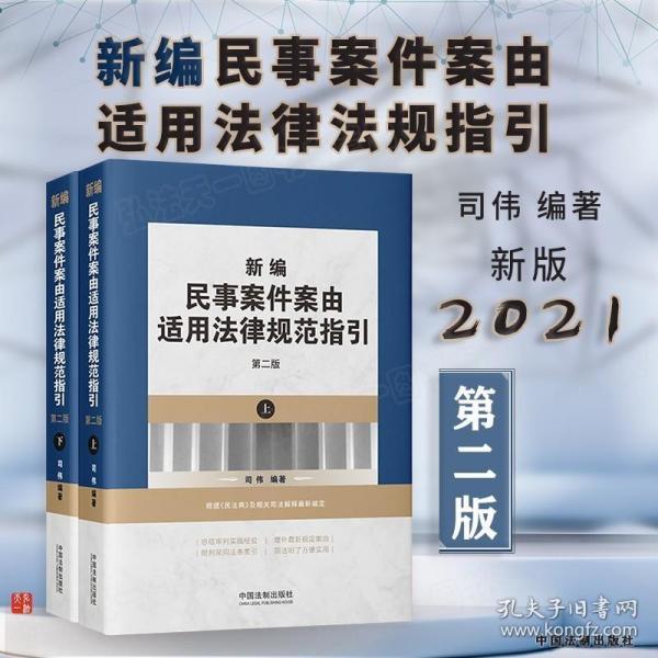 新编民事案件案由适用法律规范指引(第二版)