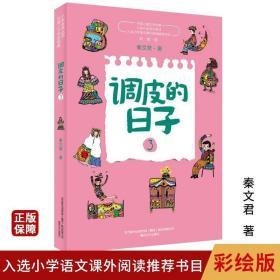 调皮的日子3彩绘版秦文君著中国儿童文学经典小学3-6年级阅读书籍