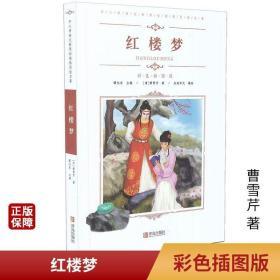 红楼梦中小学生语文课外阅读名著彩色插图版7-15岁文学书籍