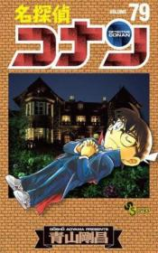 [全新正版]日版 名探侦コナン 79 名侦探柯南 79卷