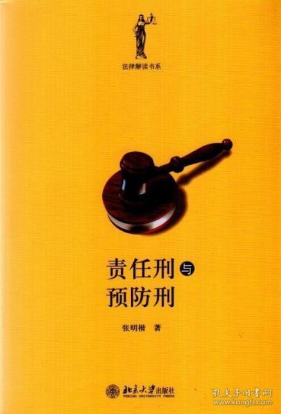 责任刑与预防刑