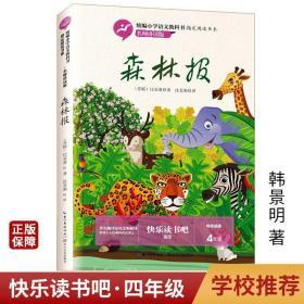 森林报 名师讲读版小学生四年级课外阅读书籍长江文艺出版社