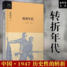 预售正版图书 三联书店 金冲及文丛:转折年代:中国·1947 金冲及著