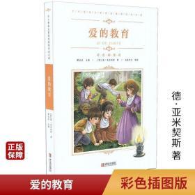 爱的教育中小学生语文课外阅读名著彩色插图版7-15岁