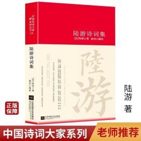 陆游诗词集中国诗词大家系列丛书阅读小学生四五六年级初高中诗词