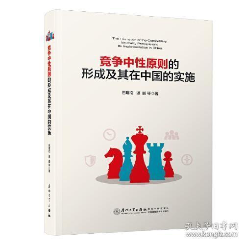 竞争中性原则的形成及其在中国的实施