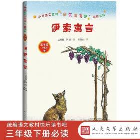 伊索寓言三年级下册 快乐读书吧阅读书目/精选精编精