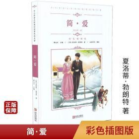 简·爱中小学生语文课外阅读名著彩色插图版7-15岁文学书籍
