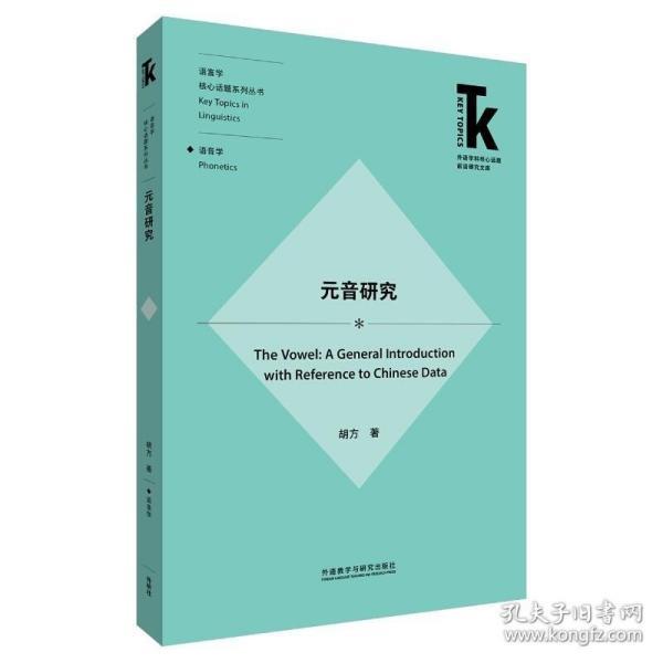 元音研究(外语学科核心话题前沿研究文库.语言学核心话题系列丛书)