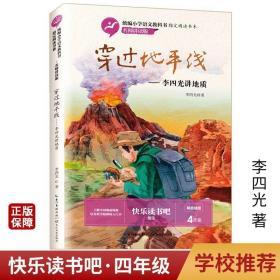 穿过地平线李四光讲地质 名师讲读版小学4年级阅读长江文艺出版社