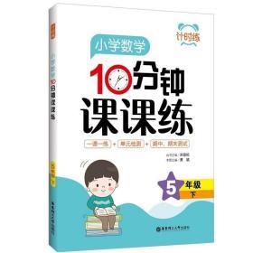 计时练:小学数学10分钟课课练(5年级下)