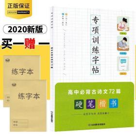 专项训练字帖 高中必背古诗文72篇硬笔楷书字帖 高中生高分字体