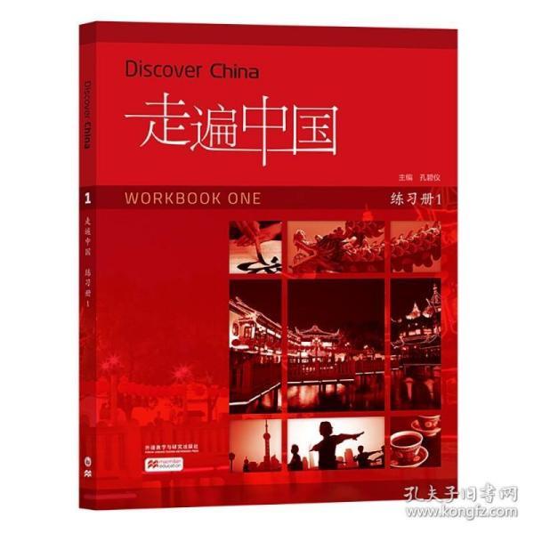 走遍中国(练习册)(第一册)(国内版)