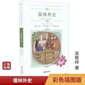 儒林外史中小学生语文课外阅读名著彩色插图版7-15岁