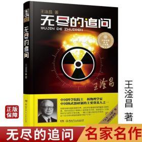 无尽的追问 王淦昌著五个一工程奖国家图书奖中国核物理学家传记