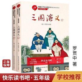 三国演义上下2册套装 名师讲读版小学五年级课外阅读长江文艺出版