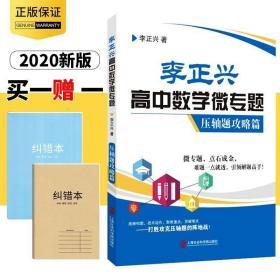 2020新版李正兴高中数学微专题压轴题攻略篇通用版高一高二高三
