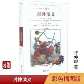 封神演义中小学生语文课外阅读名著彩色插图版7-15岁