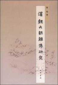 汉魏六朝杂传研究