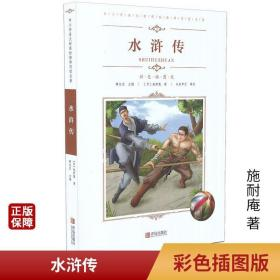 水浒传中小学生语文课外阅读名著彩色插图版7-15岁文学书籍
