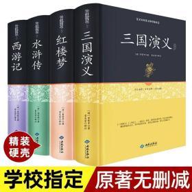 红楼梦水浒传西游记三国演义原著青少年版完整版无删减高初小读物