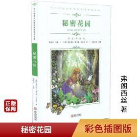 秘密花园中小学生语文课外阅读名著彩色插图版7-15岁