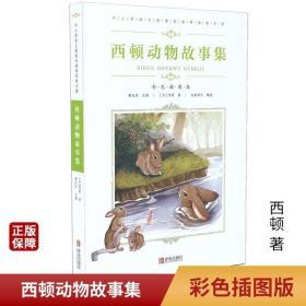 西顿动物故事集中小学生语文课外阅读名著彩色插图版7-15岁