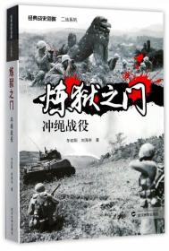 炼狱之门(冲绳战役)/经典战史回眸二战系列