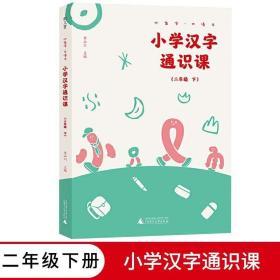 2020新版小学汉字通识课二年级下册配套统编版教材小生字大语文