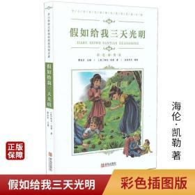 假如给我三天光明中小学生语文课外阅读名著彩色插图版