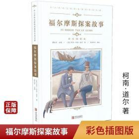 福尔摩斯探案故事中小学生语文课外阅读名著彩色插图版