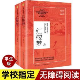 红楼梦上下册两本高一必修下册课外阅读书籍 长江文艺出版社