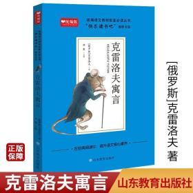 克雷洛夫寓言 快乐读书吧儿童文学山东教育出版社