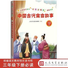 中国古代寓言故事三年级下册快乐读书吧阅读书目精选