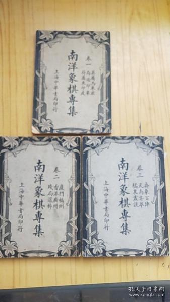 南洋象棋专集 全三卷