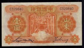 中国银行 民国23年 壹元/1元单轨 山东 怀旧老四行钱币纸币收藏