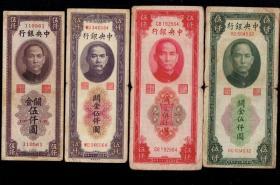 中央银行 关金券 伍仟元/5000元4种一组 怀旧老民国钱币纸币收藏