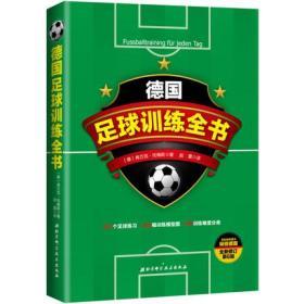德国足球训练全书(全新修订第6版)青少年足球教学书籍足球智商足球竞赛规则足球战术足球教材教学视频足球书籍足球训练书籍