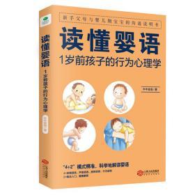 正版 0~6岁婴幼儿睡眠百科全书 读懂婴语 家庭育儿婴儿期儿童父母心理学育儿书籍掌握儿童沟通育儿儿童孩子行为新手婴语的秘密