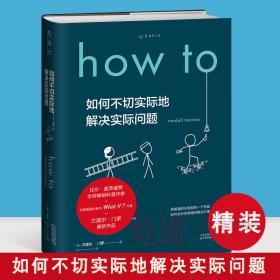 兰道尔·门罗脑洞科普经典套装(共2册):What if(畅销纪念版) How to趣味科普|比尔·盖茨推荐|超大脑洞