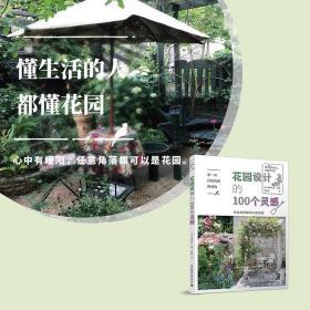 第一次打造花园就成功:花园设计的100个灵感 种花大全入门教程园艺植物花卉种植 四季庭院园林盆景盆栽 家庭养花从新手到高手书籍