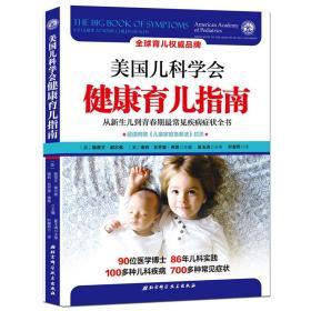 美国儿科学会健康育儿指南 从新生儿到青春期常见疾病症状防治 婴幼儿育儿大百科宝宝护理喂养辅食添加大全健康医学知识早教书籍