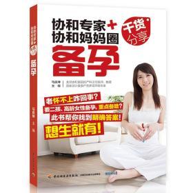 正版 2册 完美备孕新主张 协和专家 协和妈妈圈干货分享 备孕 怀孕大全孕期孕妇孕前准备大全百科全书孕妇看书备孕产妇看书