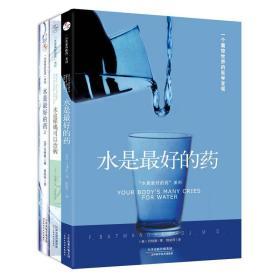 正版 水是最好的药123全3册 巴特曼著 水这样喝可以治病 养生食谱大全健康饮食营养圣经饮食疗伤寒论养生保健畅销书籍