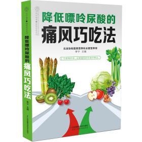 正版2册 这本书能让你摆脱痛风 降低嘌呤尿酸的痛风巧吃法 高尿酸血症降尿酸指导用书 远离痛风饮食疗法家庭医生自我防治预防书籍