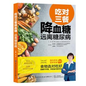 吃对三餐降血糖 远离糖尿病 听张晔老师讲述如何饮食调养防控糖尿病 糖尿病患者饮食自我书籍 糖尿病患者日常饮食工具书籍